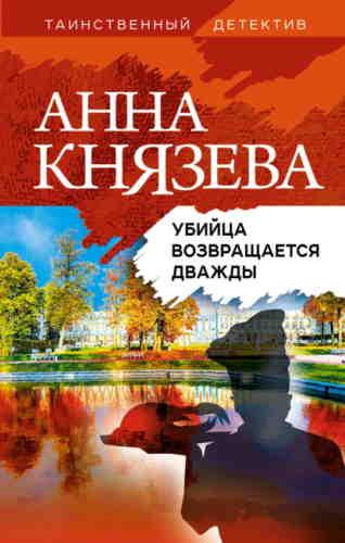 Анна Князева. Убийца возвращается дважды
