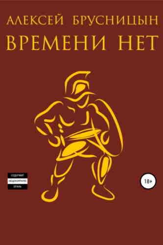 Алексей Брусницын. Времени нет