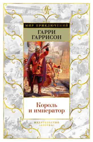 Гарри Гаррисон, Джон Холм. Молот и Крест 3. Король и император