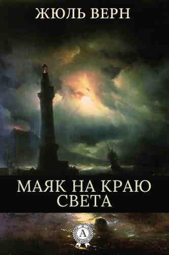 Жюль Верн. Маяк на краю света