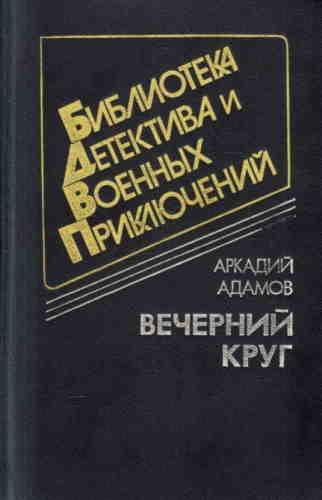 Аркадий Адамов. Вечерний круг