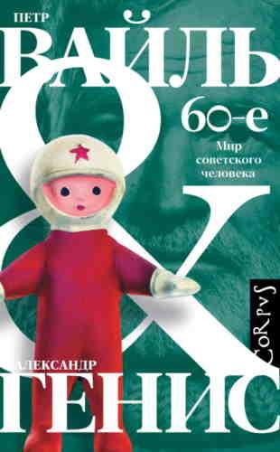 Петр Вайль, Александр Генис. 60-е. Мир советского человека