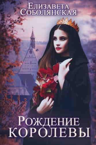 Елизавета Соболянская. Рождение королевы