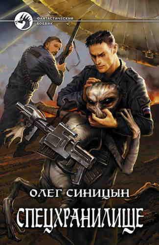 Олег Синицын. Спецхранилище 1