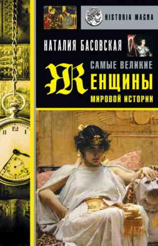 Наталия Басовская. Самые великие женщины мировой истории