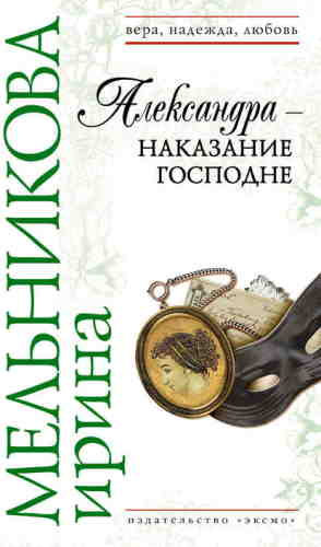 Ирина Мельникова. Александра — наказание Господне