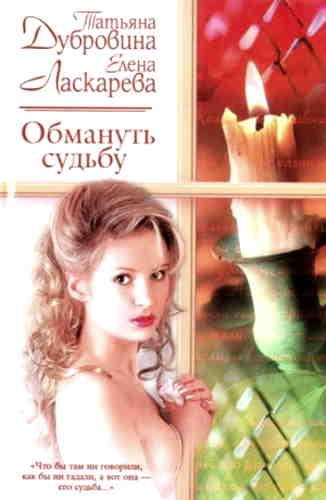 Татьяна Дубровина, Елена Ласкарева. Обмануть судьбу