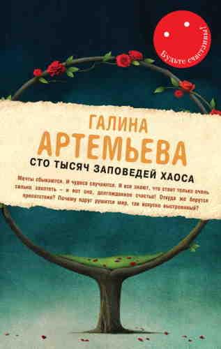 Галина Артемьева. Сто тысяч заповедей хаоса