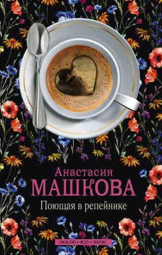 Анастасия Машкова. Поющая в репейнике