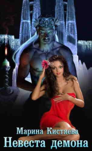 Марина Кистяева. Невеста демона