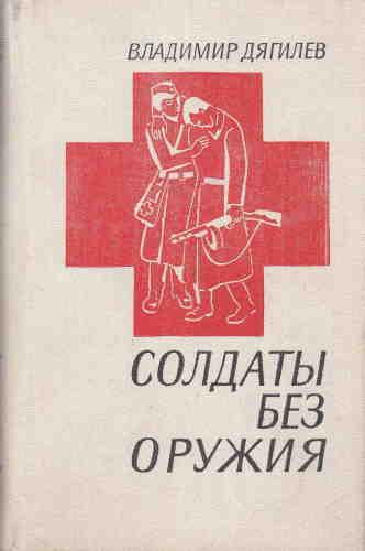 Владимир Дягилев. Солдаты без оружия