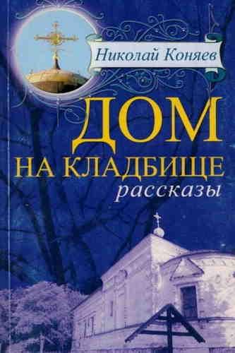Николай Коняев. Дом на кладбище