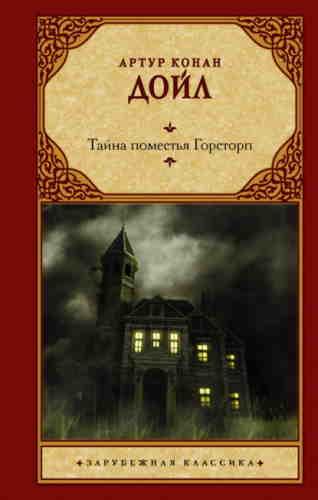 Артур Конан Дойл. Тайна поместья Горсторп