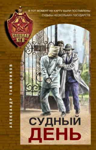 Александр Тамоников. Судный день