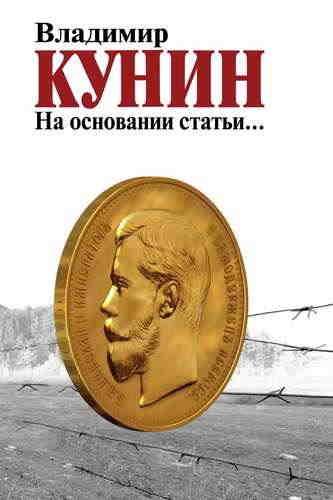 Владимир Кунин. На основании статьи…