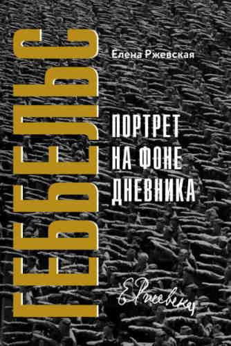 Елена Ржевская. Геббельс. Портрет на фоне дневника