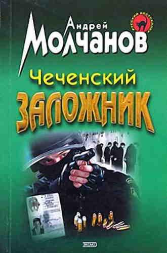 Андрей Молчанов. Чеченский заложник