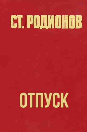 Станислав Родионов. Отпуск