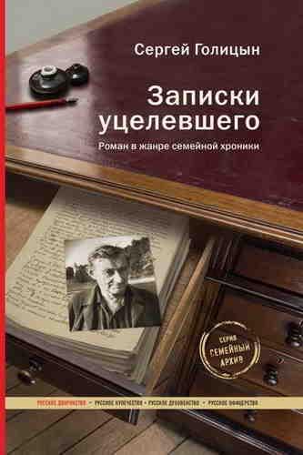 Сергей Голицын. Записки уцелевшего