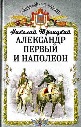 Николай Троицкий. Александр Первый и Наполеон