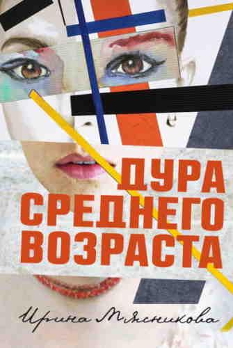 Ирина Мясникова. Дура среднего возраста