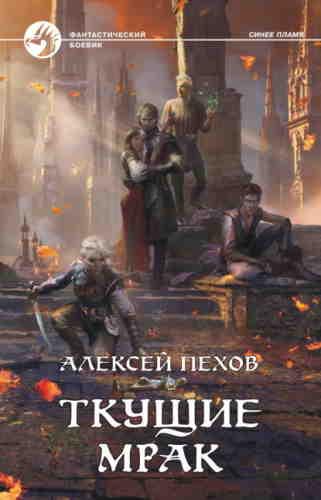 Алексей Пехов. Ткущие мрак