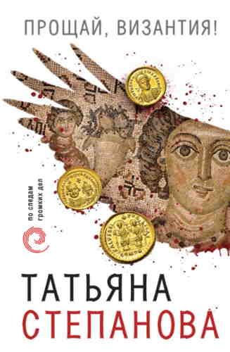 Татьяна Степанова. Прощай, Византия