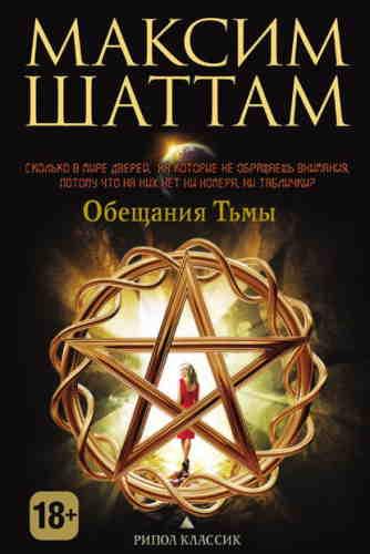 Максим Шаттам. Обещания Тьмы