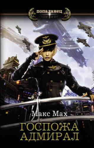 Макс Мах. Авиатор 4. Госпожа адмирал