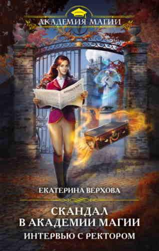 Екатерина Верхова. Скандал в академии магии. Интервью с ректором