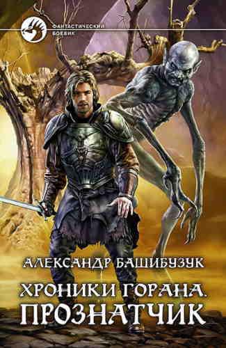 Александр Башибузук. Хроники Горана 1. Прознатчик
