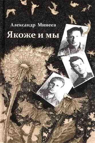 Александр Минеев. Якоже и мы