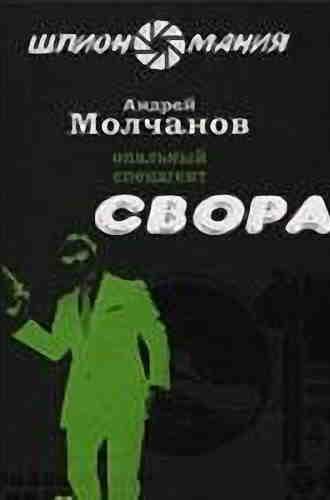 Андрей Молчанов. Свора
