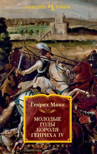 Генрих Манн. Молодые годы короля Генриха IV