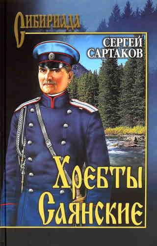 Сергей Сартаков. Хребты Саянские