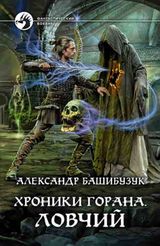Александр Башибузук. Хроники Горана 2. Ловчий