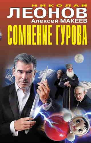 Николай Леонов, Алексей Макеев. Сомнение Гурова