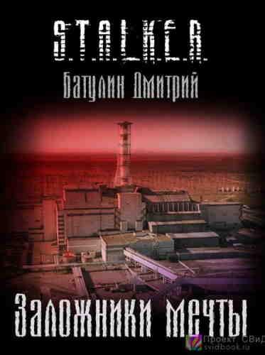 Дмитрий Батулин. Заложники мечты (Серия S.T.A.L.K.E.R.)