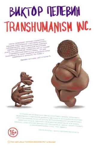 Виктор Пелевин. TRANSHUMANISM INC. (Трансгуманизм Inc.)