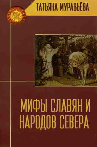 Татьяна Муравьёва. Мифы славян и народов севера