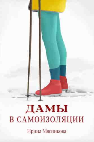Ирина Мясникова. Дамы в самоизоляции