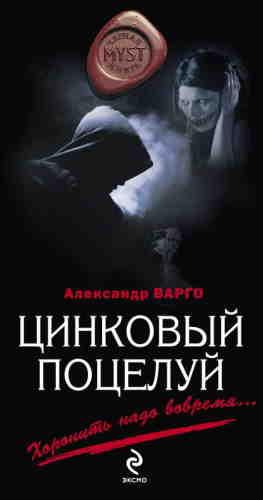 Александр Варго. Цинковый поцелуй