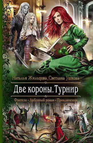 Наталья Жильцова, Светлана Ушкова. Две короны. Турнир