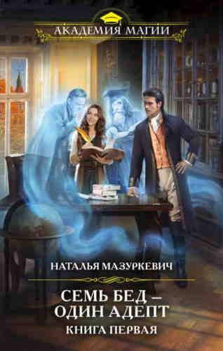 Наталья Мазуркевич. Семь бед – один адепт. Книга 1