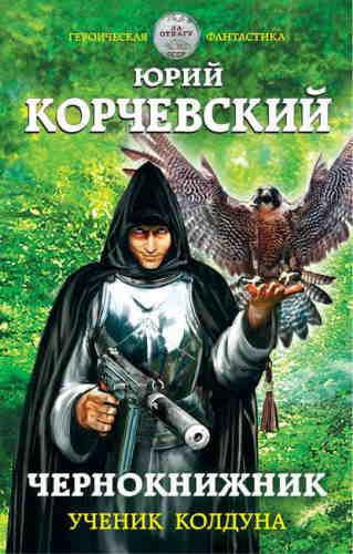 Юрий Корчевский. Чернокнижник 1. Ученик колдуна