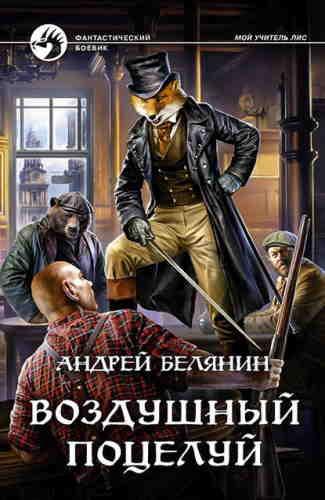 Андрей Белянин. Воздушный поцелуй