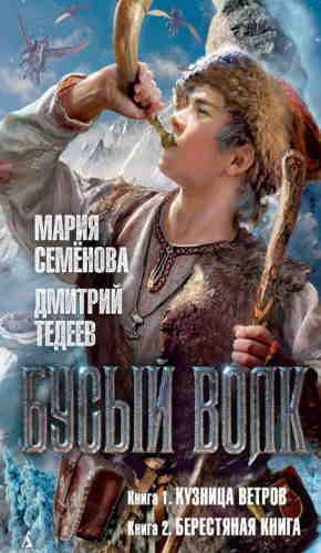 Мария Семёнова. Бусый Волк