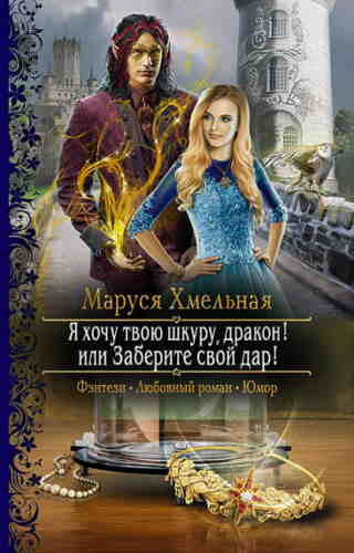 Маруся Хмельная. Я хочу твою шкуру, дракон! или Заберите свой дар!