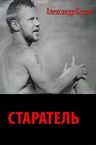 Александр Карин. Старатель