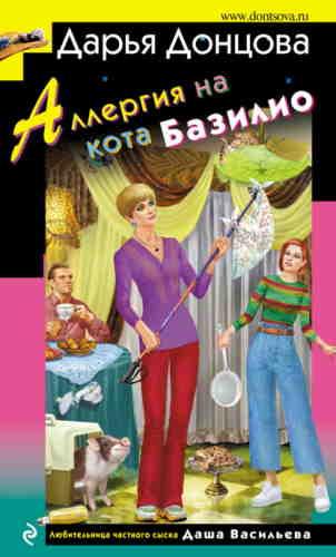 Дарья Донцова. Аллергия на кота Базилио